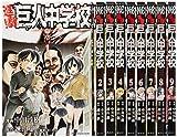 進撃!巨人中学校 コミック 1-9巻セット (講談社コミックス)