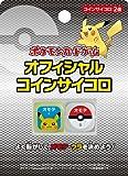 ポケモンカードゲーム オフィシャルコインサイコロ