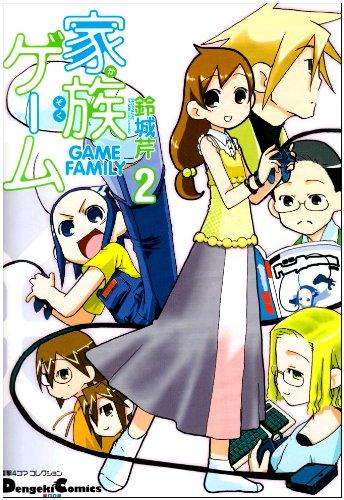 家族ゲーム 2 (電撃コミックス EX 4コマコレクション)の詳細を見る