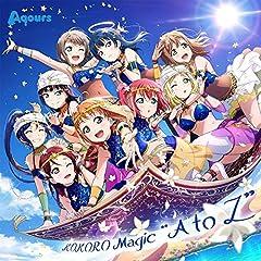 "Aqours「KOKORO Magic""A to Z""」のジャケット画像"