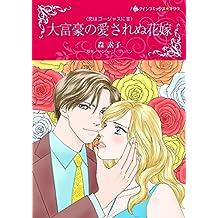 大富豪の愛されぬ花嫁 恋はゴージャスに (ハーレクインコミックス)