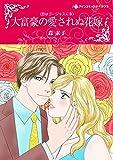 大富豪の愛されぬ花嫁 恋はゴージャスに Ⅲ (ハーレクインコミックス)
