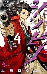 シノビノ(4) (少年サンデーコミックス)