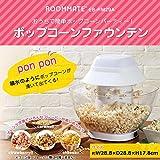 ROOMMATE ポップコーンファウンテン EB-RM29A【人気 おすすめ 】