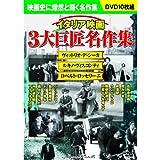 イタリア映画 3大巨匠名作集 DVD10枚組 BCP-061