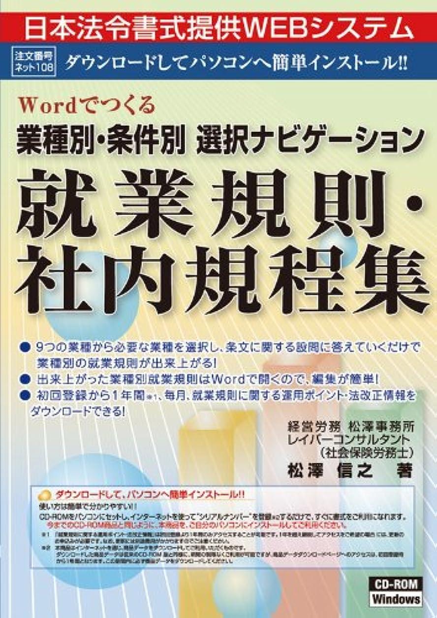 オープナーパステル挑む日本法令 就業規則?社内規程集