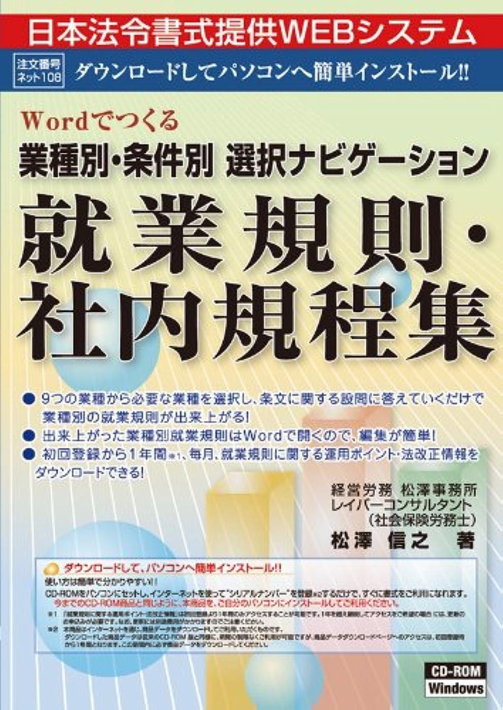 シガレット樹皮生態学日本法令 就業規則?社内規程集
