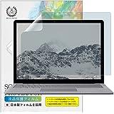 【超反射防止/ブルーライトカット】 Surface Laptop 4 (2021) / Laptop 3 (2019) / Laptop 2 (2018) / Laptop (2017) 13.5インチ 保護フィルム アンチグレア 反射防止 指紋防止