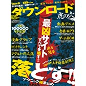 最強ツール×最凶サイト!! ダウンロード虎の穴 (100%ムックシリーズ)