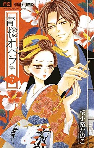 青楼オペラ(7) (フラワーコミックス)