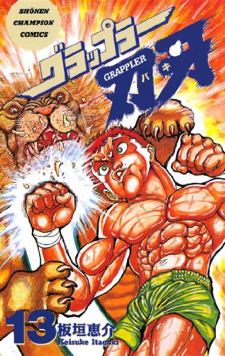 グラップラー刃牙 13 (少年チャンピオン・コミックス)