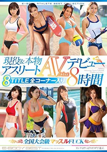 現役本物アスリートAVデビュー 8TITLE全・・・