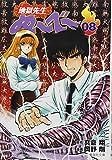 地獄先生ぬ~べ~ (08) (集英社文庫―コミック版 (お60-8))