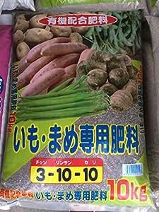 いも・まめ専用肥料 10kg 3-10-10