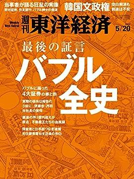 週刊東洋経済 2017年5/20号の書影