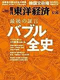 週刊東洋経済 2017年5/20号 [雑誌]