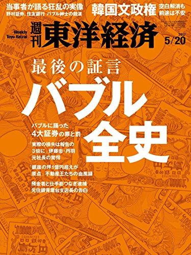 週刊東洋経済 2017年5/20号 雑誌