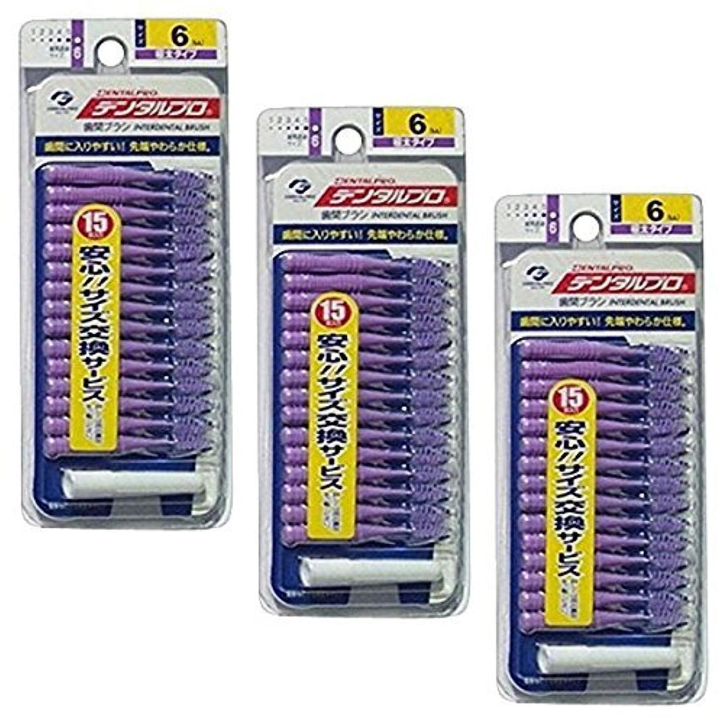 揃える代理人爆風【セット品】デンタルプロ 歯間ブラシ I字型 サイズ6(LL) 15本【×3個】