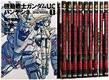 機動戦士ガンダムUC バンデシネ コミック 1-16巻セット (カドカワコミックス・エース)