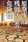 原発事故 残留汚染の危険性 [単行本] / 武田 邦彦 (著); 朝日新聞出版 (刊)