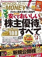 MONOQLO the MONEY(モノクロ ザ マネー) 2018年 10 月号