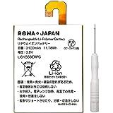 Xperia Z3 SO-01G SOL26 401SO 用 LIS1558ERPC 互換 バッテリー 3.8V 3100mAh 交換工具付【ロワジャパン】