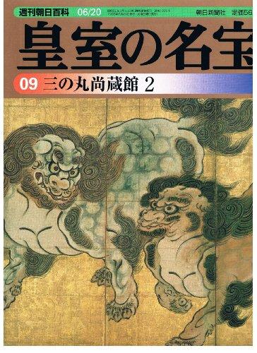 皇室の名宝 09三の丸尚蔵館 2 (週刊朝日百科)