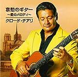クロード・チアリ<br />哀愁のギター ~愛のメロディ~
