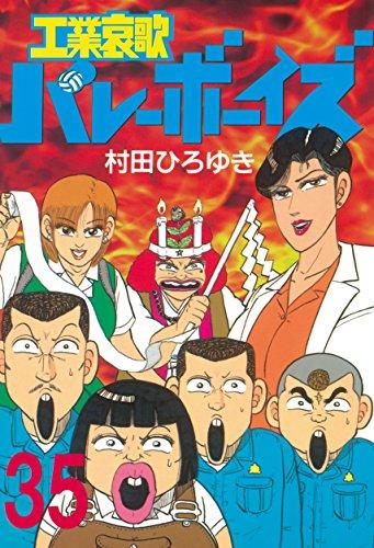 工業哀歌バレーボーイズ(35) (ヤングマガジンコミックス)