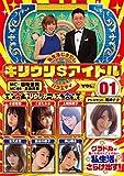 キリウリ$アイドル VOL.01[DVD]
