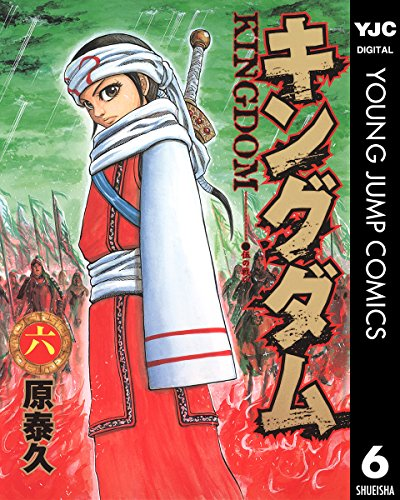 キングダム 6 (ヤングジャンプコミックスDIGITAL)
