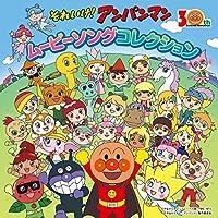 映画&テレビ30年記念商品 「それいけ! アンパンマン ムービーソングコレクション」