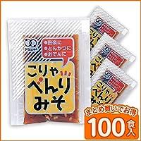 アミュード 味噌ダレ こりゃべんりみそ (10g × 100食入) 小袋
