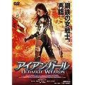 アイアンガール ULTIMATE WEAPON [DVD]