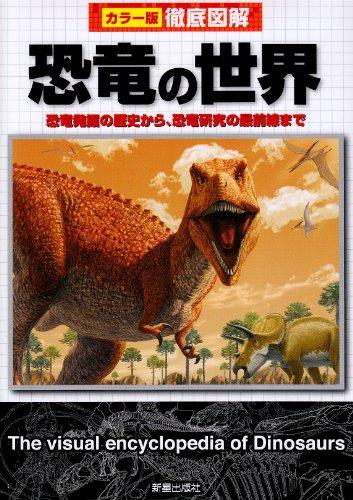 徹底図解 恐竜の世界の詳細を見る