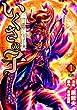 いくさの子 1―織田三郎信長伝 (ゼノンコミックス)