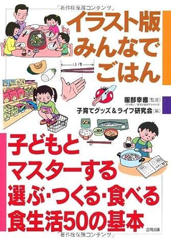 イラスト版 みんなでごはん―子どもとマスターする選ぶ・つくる・食べる食生活50の基本
