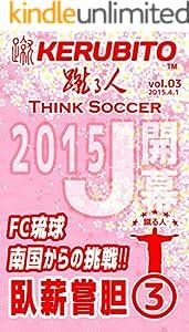 KERUBITO 蹴る人 読むサッカーマガジン 3巻 表紙画像