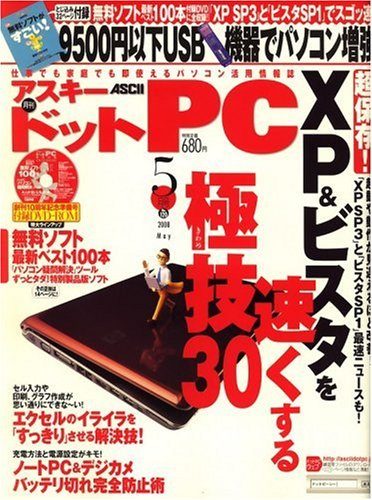 ASCII.PC (アスキードットピーシー) 2008年 05月号 [雑誌]
