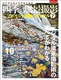 四季の風景撮影 7―○×ポイント攻略マニュアル (日本カメラMOOK)