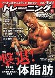 トレーニングマガジン vol.51 (B.B.MOOK)