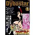 FNS地球特捜隊ダイバスター 月刊ダイバスター 1月号 [DVD]