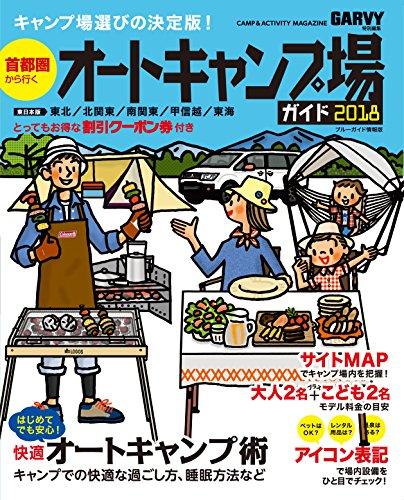 首都圏から行くオートキャンプ場ガイド2018 (ブルーガイド情報版)
