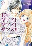 10ダンス!ダンス!ダンス!!(1) (ジュールコミックス)
