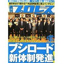 週刊 プロレス 2012年 2/22号 [雑誌]