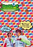 ホリさまぁ~ず Vol.1 [DVD] 画像