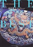 池田重子コレクション THE BEST ~日本のおしゃれ きもの美の真髄~