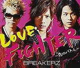 LOVE FIGHTER〜恋のバトル〜