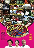 クレイジージャーニー vol.5[DVD]