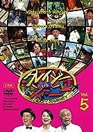 クレイジージャーニー vol.5 [DVD]